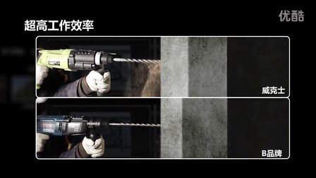 WU347 26 毫米-710瓦 电锤(三功能)