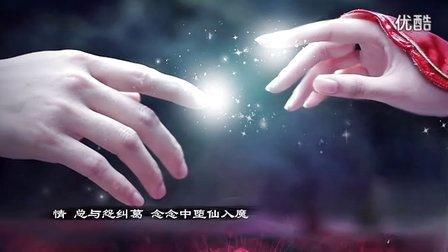 《为爱西行》—《新大话西游3》主题曲首发MV