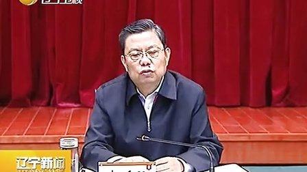 赵乐际:加强领导班子建设打造世界一流企业 130524 辽宁新闻