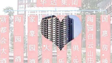 白云自在谷--惠州楼盘销售详情!