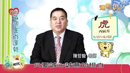 中华电信MOD通姓名大师陈哲毅2013年5月27日~6月2日生肖运势(虎)