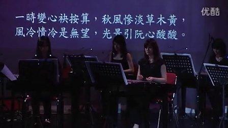 台灣揚琴樂團[心酸酸]指揮:陳俊憲 演唱:黃珮舒