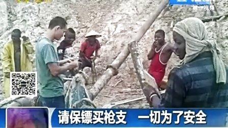 广西上林人的淘金梦