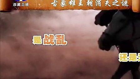 007西藏诱惑20110831古象雄王朝
