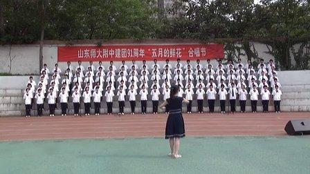 山东师大附中五月的鲜花建团91周年中国共青团团歌