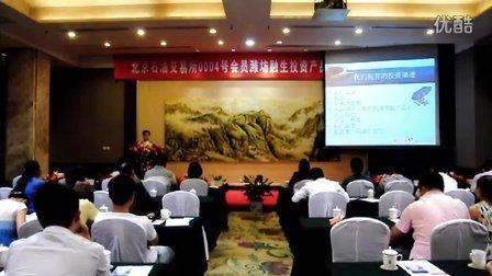 北京石油交易所全国巡回产品说明会-潍坊站(2013-6-2)