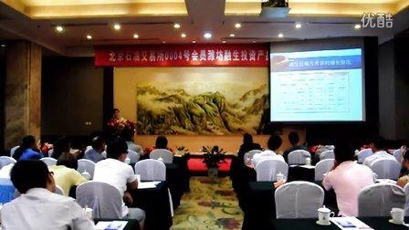北京石油交易所全国巡回产品说明会-潍坊站(2013-6-2)第二段