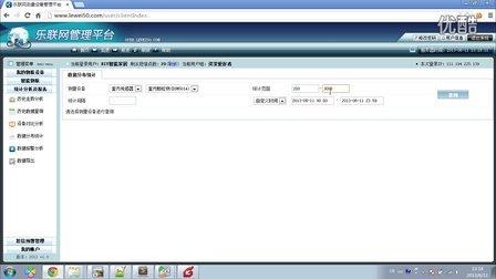 乐联网管理平台操作演示,注意下后面的自定义微信控制命令