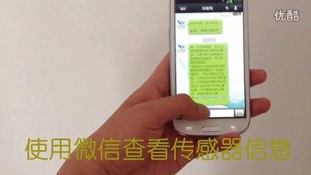 乐联网手机APP和微信操作演示