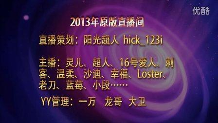 2013TOP冰天王第一版预告片