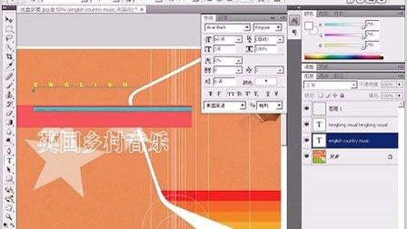 PS特效字体制作新手必学平面设计3