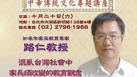 十月份中華傳統文化專題講座