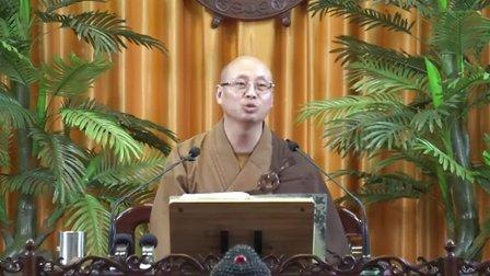 【净土生无生论】(2)界诠法师 宣讲  2013平兴寺夏安居课程