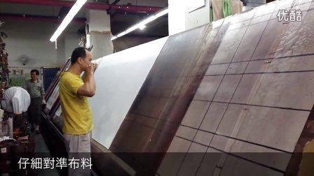 秦榮興 印花網
