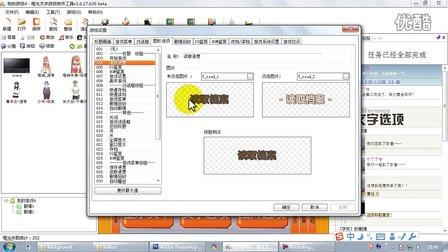 橙光文字游戏制作工具-教学3-2