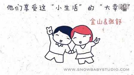 雪娃娃婚礼动画模板