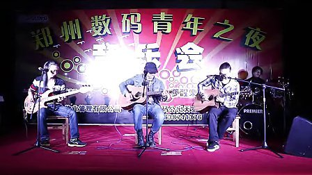 郑州乐队演出 爵士乐队 摇滚乐队