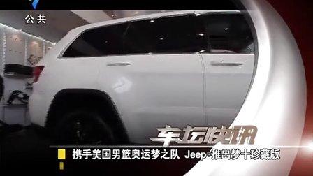 广东电视台《车生活》399