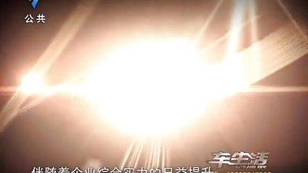 广东电视台《车生活》395