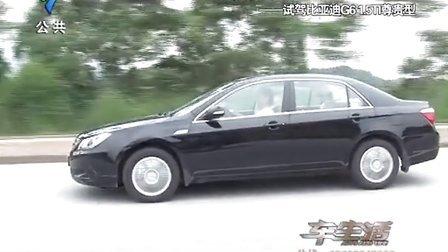 广东电视台《车生活》388