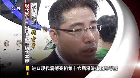 广东电视台《车生活》390