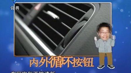 广东电视台《车生活》381