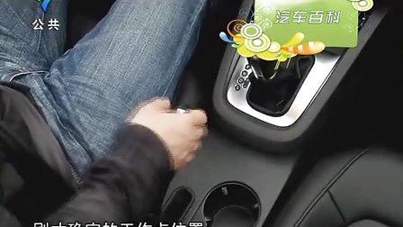 广东电视台《车生活》380