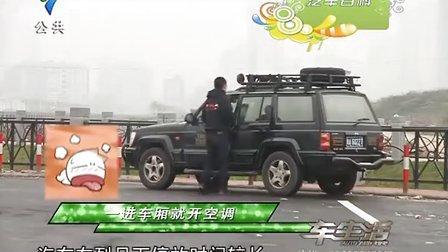 广东电视台《车生活》379
