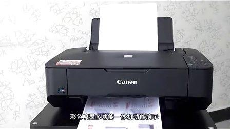 佳能MP236彩色多功能一体机+盆景柜式碎纸机TP1230