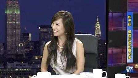 20130703美国中文电视台《中文巡礼》陈光标为何帮红十字会站台?