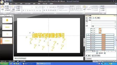 PPT动画教程---快速文字案例(二)
