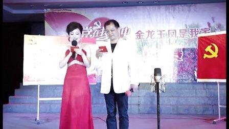 金龙玉凤2013年红歌B