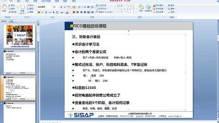 SAP FICO模块启动套装