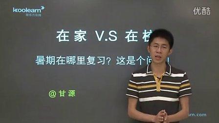 在家vs在校 集中视频班与网络课程的优劣分析