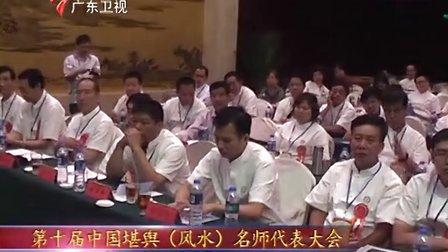 第十届中国堪舆(风水)名师代表大会