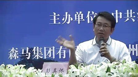 温州市政府论坛北京大学彭真怀院长《向古圣先贤学习治国安邦下》
