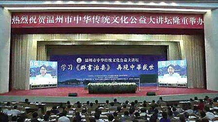 温州市政府论坛周泳杉老师《群书治要》之商道(上)帝王之学