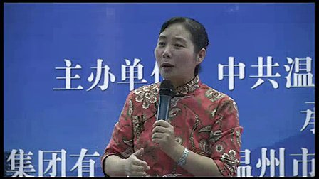 温州市政府论坛李越老师《礼记治要》的和谐生活
