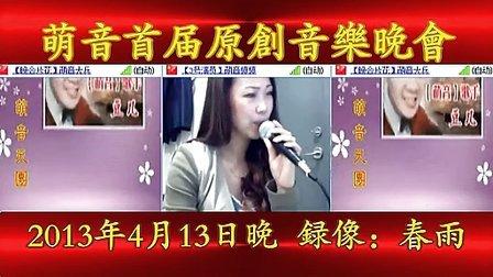 《萌音天团2013首届原创音乐晚会》