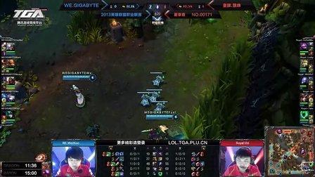 WE vs 皇族.狼蛛 LOL职业联赛夏季赛 第一轮第20场