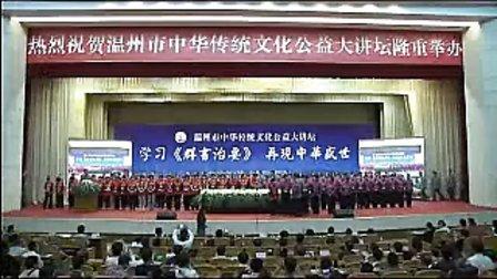 温州市论坛市委徐部长全球人都学习中华文化论语四书五经