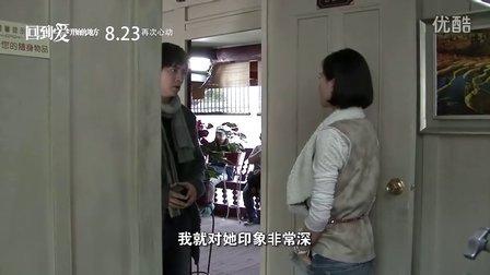 《回到爱开始的地方》人物特辑-刘诗诗