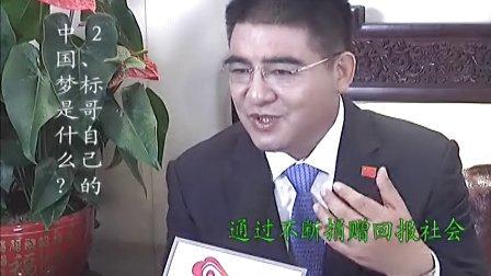 """标哥关于""""中国梦青年创业公益基金""""八个问题的回答"""
