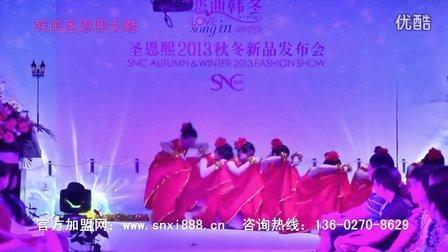 《永远跟党走》舞蹈——圣恩熙女鞋加盟2013秋冬新品发布会