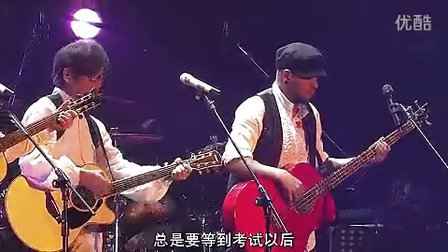童年 纵贯线2010台北演唱会 现场版-纵贯线 - 周华健 - 李宗盛 -