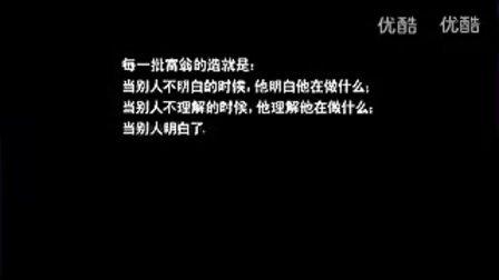 优酷网-翟鸿深老师历届世纪论坛演讲集锦 05