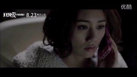 """《回到爱开始的地方》""""懂爱""""人物预告片-刘诗诗"""