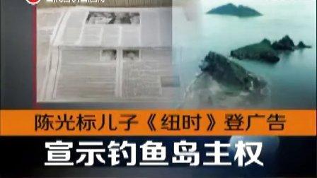 《中文晚间播报》陈光标儿子《纽约时报》登广告宣示钓鱼岛主权