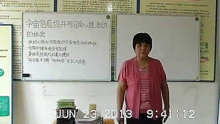 宇宙信息破译司马南心理活动的秘密(上) 高清