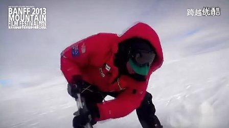 跨越寒冰-2013年班夫山地电影节世界巡展中国展